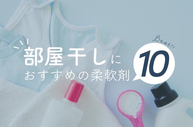 部屋干しにおすすめの柔軟剤TOP10!嫌な臭いがつかないものは?