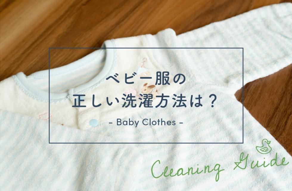 ベビー服の正しい洗濯方法は?水通しってどうするの