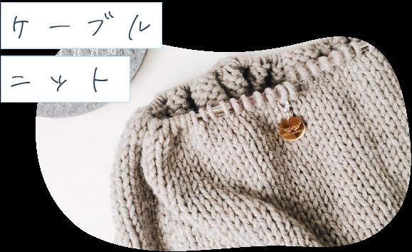 洋服ブラシの掛け方:ケーブルニット編