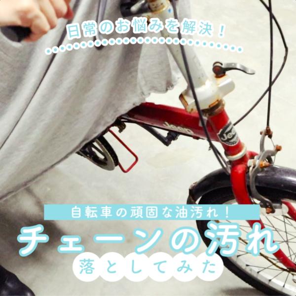 自転車チェーンの汚れはウタマロせっけんで!スカートについた時の落とし方!