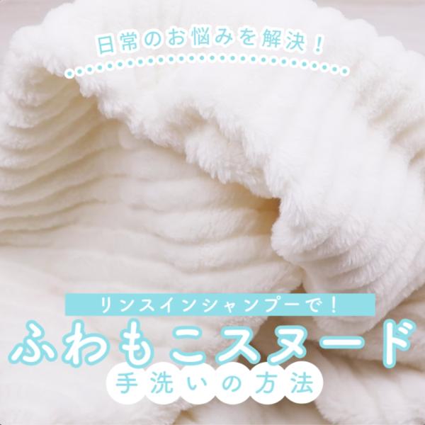 ふわふわ感をキープ!自宅でスヌードを手洗いする方法