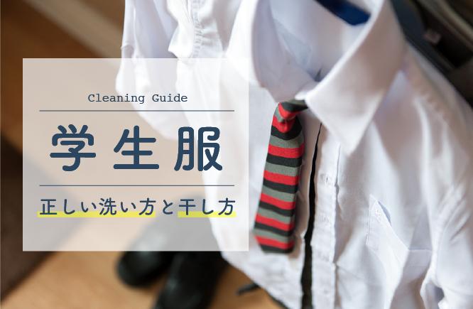 学生服は自宅で洗濯できる!正しい洗い方と干し方