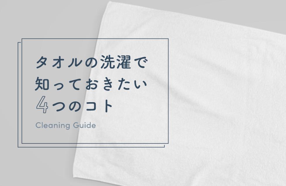柔軟剤で吸水性が落ちる?タオルの洗濯で知っておきたい4つの事