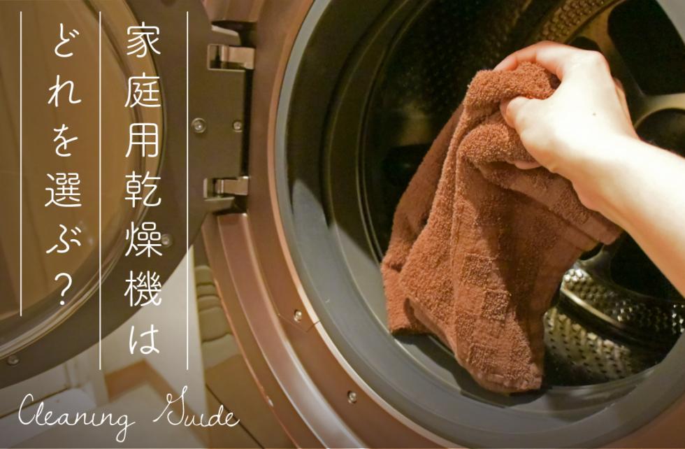 家庭用乾燥機はどれを選ぶ?購入時に見るべき5つのポイント