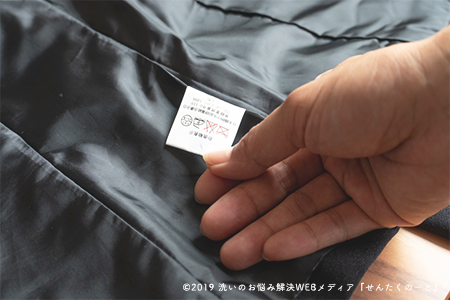 洗濯前の下準備(1)洗濯表示の確認