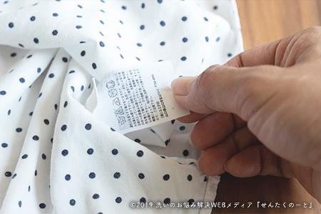 1.ラベル表記をチェックし洗濯を選別する