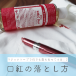 口紅の汚れはマジックソープで!家でできる簡単なシミ抜き方法