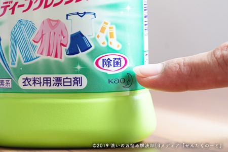 1.除菌効果のある洗剤や漂白剤を使う