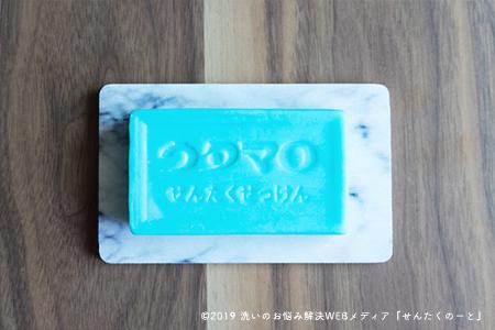 固形石鹸で洗う