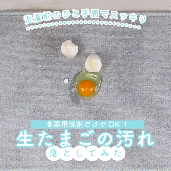 食器用洗剤だけでOK!キッチンマットに卵を落としたときの対処法