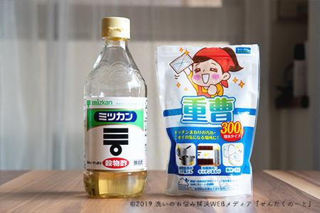 3.お酢+重曹