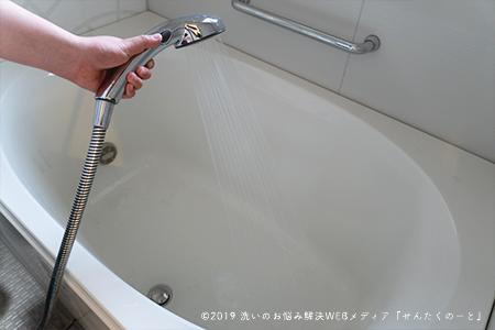 お風呂を洗うのときの使い方