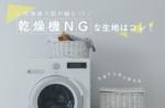 洗濯する時は要注意!乾燥機を使うと縮む生地と縮んだ時の対処法