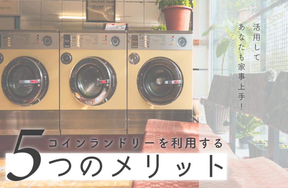 活用してあなたも家事上手!コインランドリーで洗濯する5つのメリット