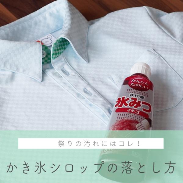 応急処置にも使える!ポロシャツについたかき氷シロップ汚れの落とし方