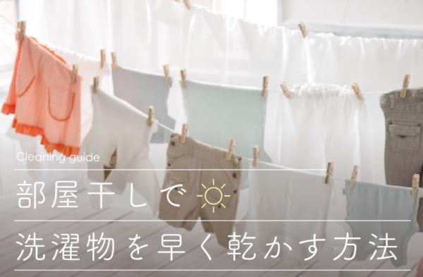 【スピード勝負でカビ対策】部屋干しで洗濯物を早く乾かす方法まとめ
