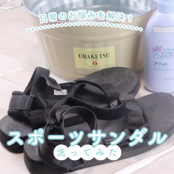 夏ファッションの必須アイテム!スポーツサンダルの洗い方