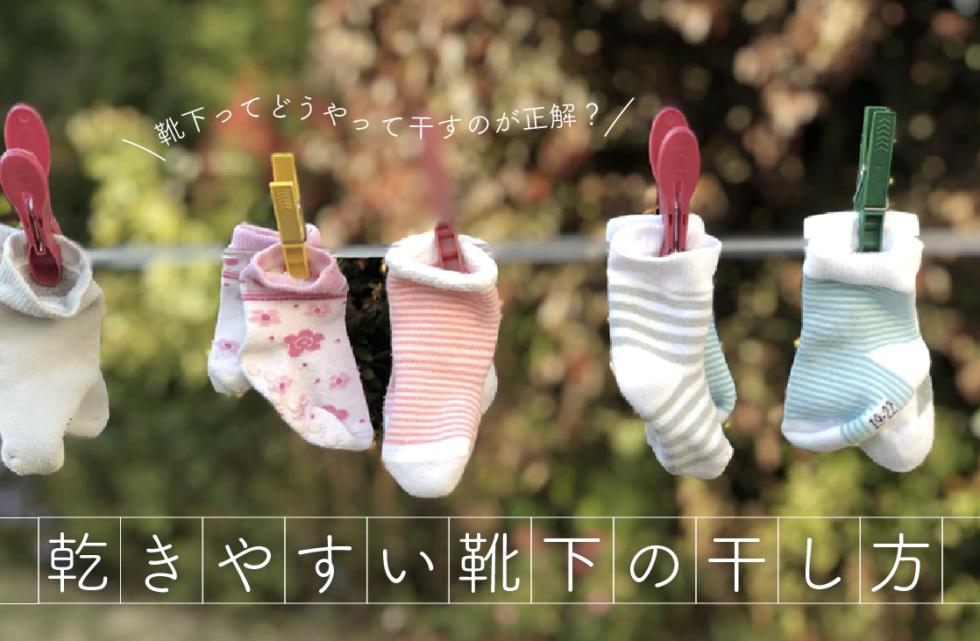 つま先は上と下のどっちにすべき?乾きやすい靴下の干し方