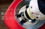 ぬいぐるみは洗濯機で洗える?正しい洗い方と干し方マニュアル