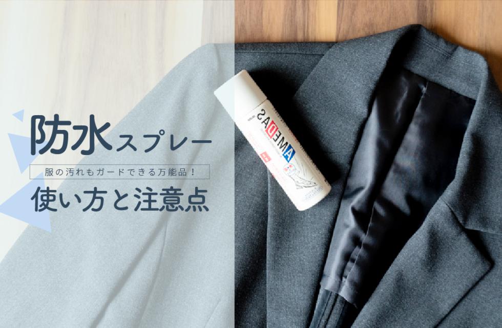 服の汚れをガード!防水スプレーの効果的な使い方と注意点