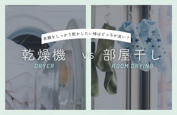 乾燥機VS部屋干し!衣類をしっかり乾かしたい時はどっちが良い?