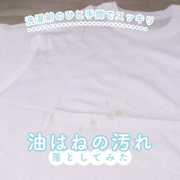 料理中の油ハネにはこれ!Tシャツについたシミの落とし方