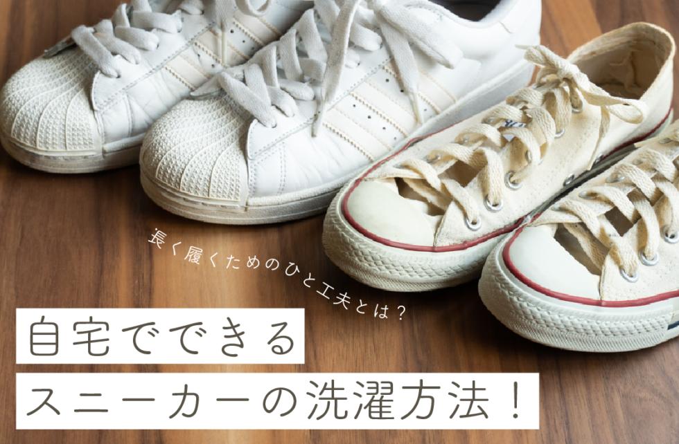 自宅でできるスニーカーの洗濯方法!長く履くためのひと工夫とは?
