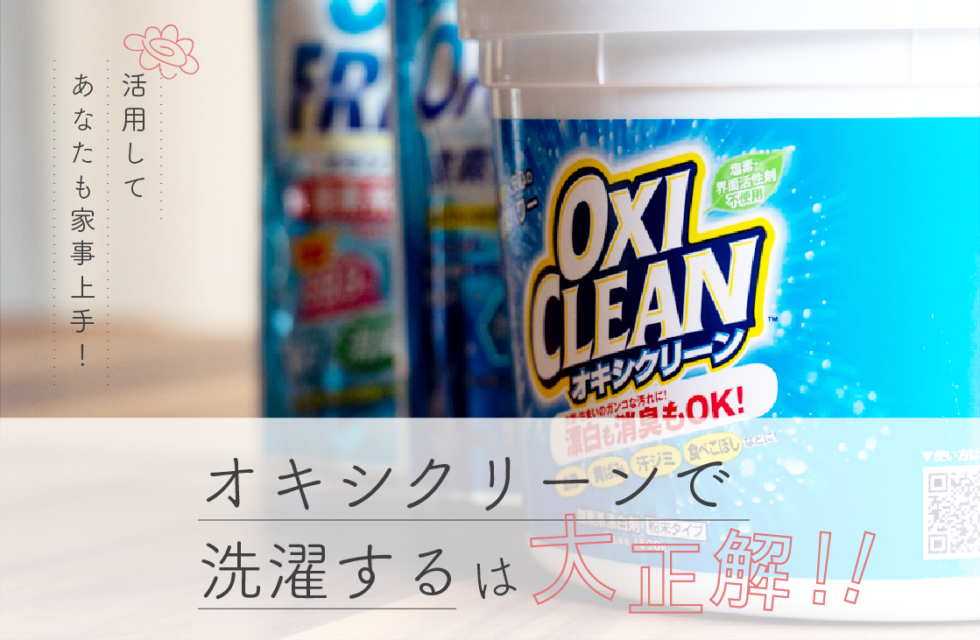 オキシクリーンで洗濯が大正解!効果的な使い方を徹底解説