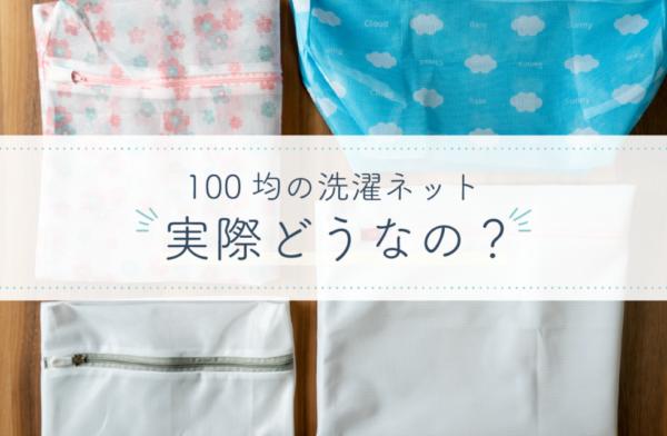 100均の洗濯ネットは使える!市販のネットとの違いってあるの?