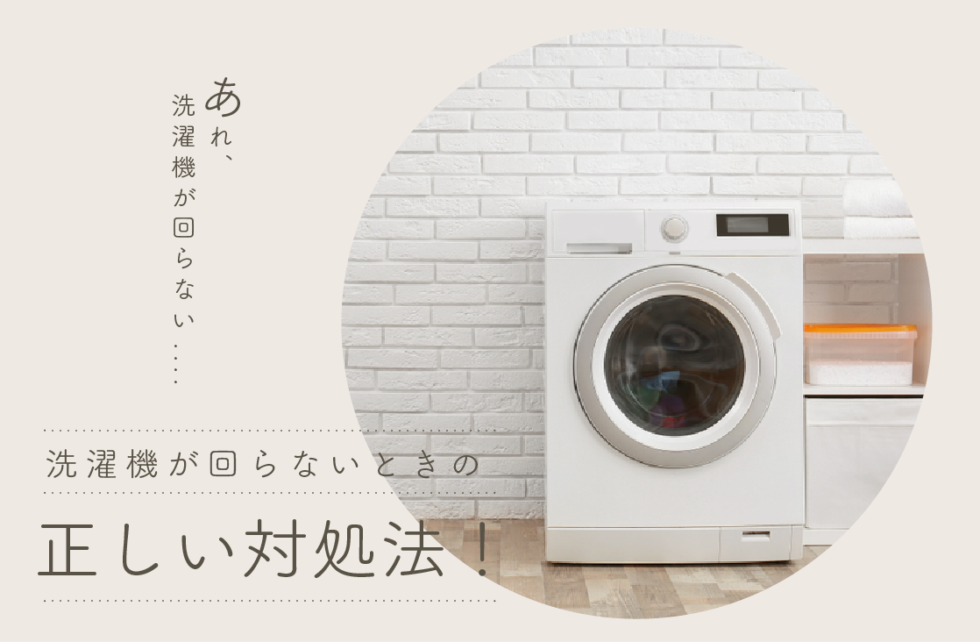 洗濯機が回らないときの正しい対処法!原因と再発予防策とは