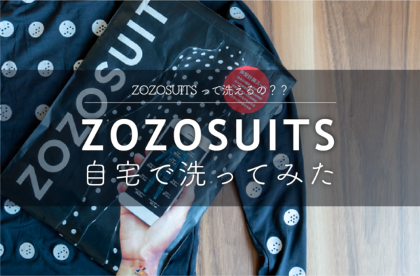 ZOZOスーツを自宅で洗濯してみた!洗う時の9つの注意点とは