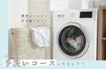 """洗濯機の""""手洗いコース""""って何?標準コースとの違いとメリットまとめ"""