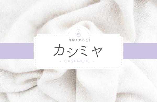 大切なカシミヤのアイテムの洗濯方法とお手入れ方法まとめ