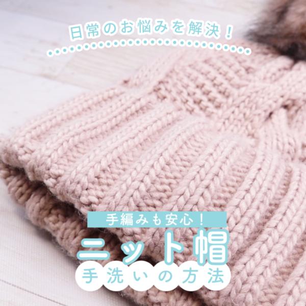手編みも市販も自宅で正しくお手入れ!ニット帽を手洗いする方法