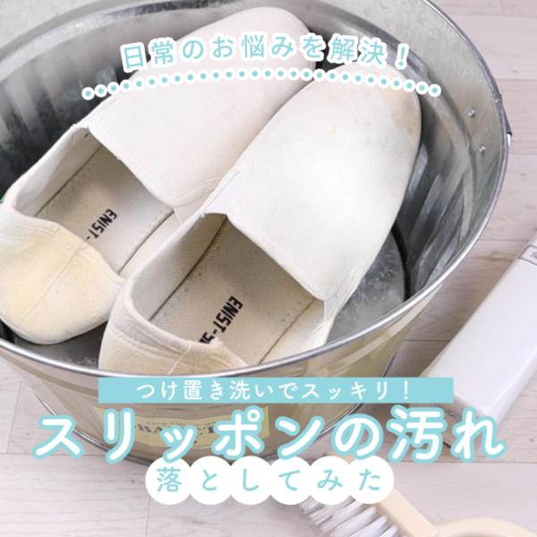 家にあるもので簡単キレイ!キャンバススリッポンを手洗いする方法