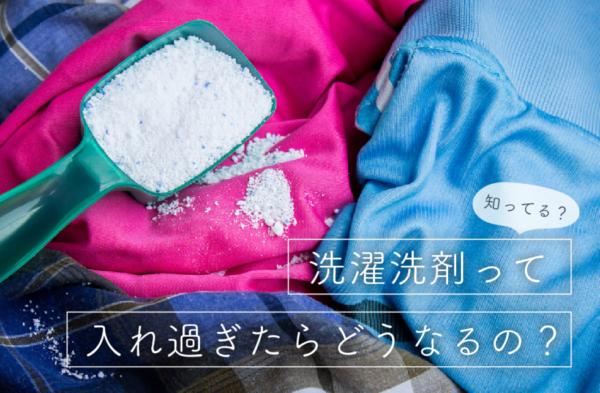 【要注意】知っておきたい洗濯洗剤を入れすぎたときのデメリット