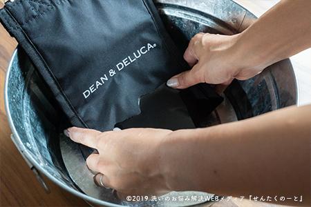 保冷バッグの手洗い方法