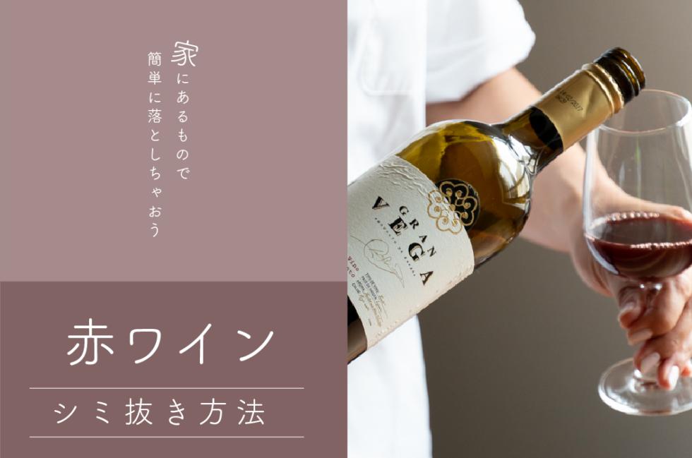 赤ワインのシミ抜き方法4選!便利なオールマイティーアイテムとは?