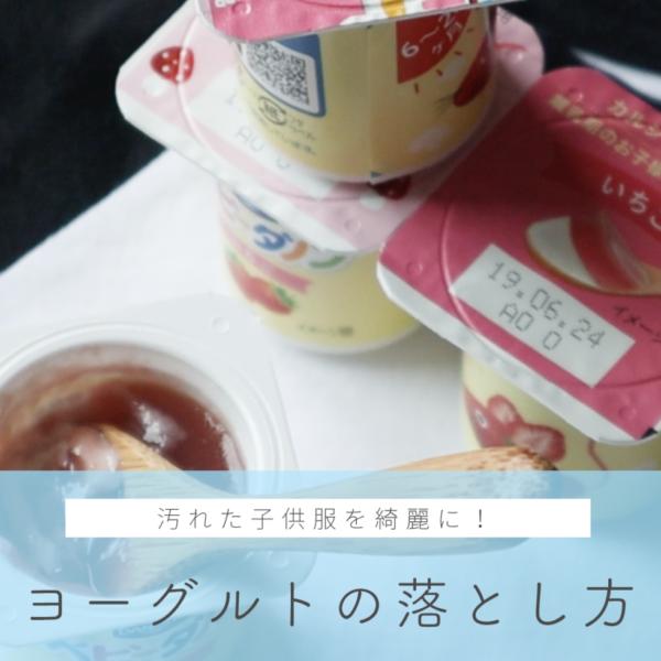 汚れた子供服を綺麗に!食器用洗剤でヨーグルトシミを落とす方法