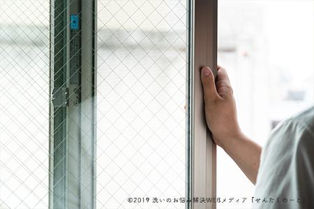 1.窓を開ける