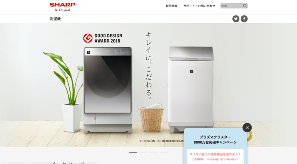 シャープの洗濯機の特徴