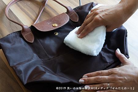 ロンシャンの丸洗い方法