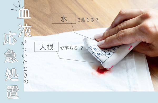 服に血液がついたときの応急処置!シミを落とす洗濯方法4選