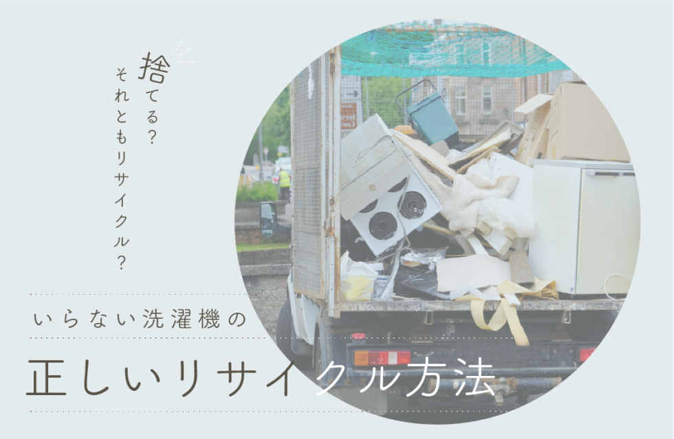洗濯機の正しいリサイクル方法は?捨てるのとどっちが安い?