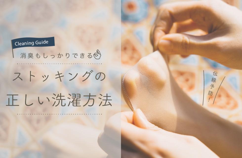 【伝線予防】消臭もしっかりできるストッキングの正しい洗濯方法