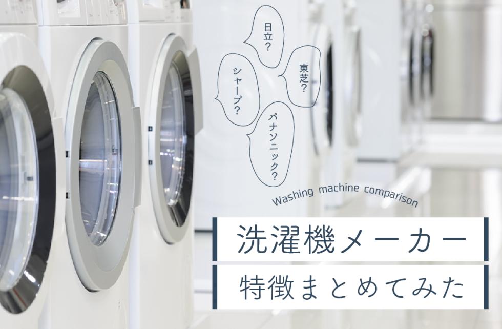 どこの洗濯機がおすすめ?メーカーごとの特徴をまとめてみた