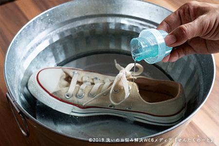 手順2.中性洗剤で靴を洗う