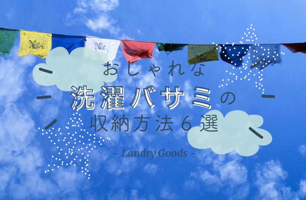 家事上手は収納も上手!おしゃれな洗濯バサミの収納方法6選