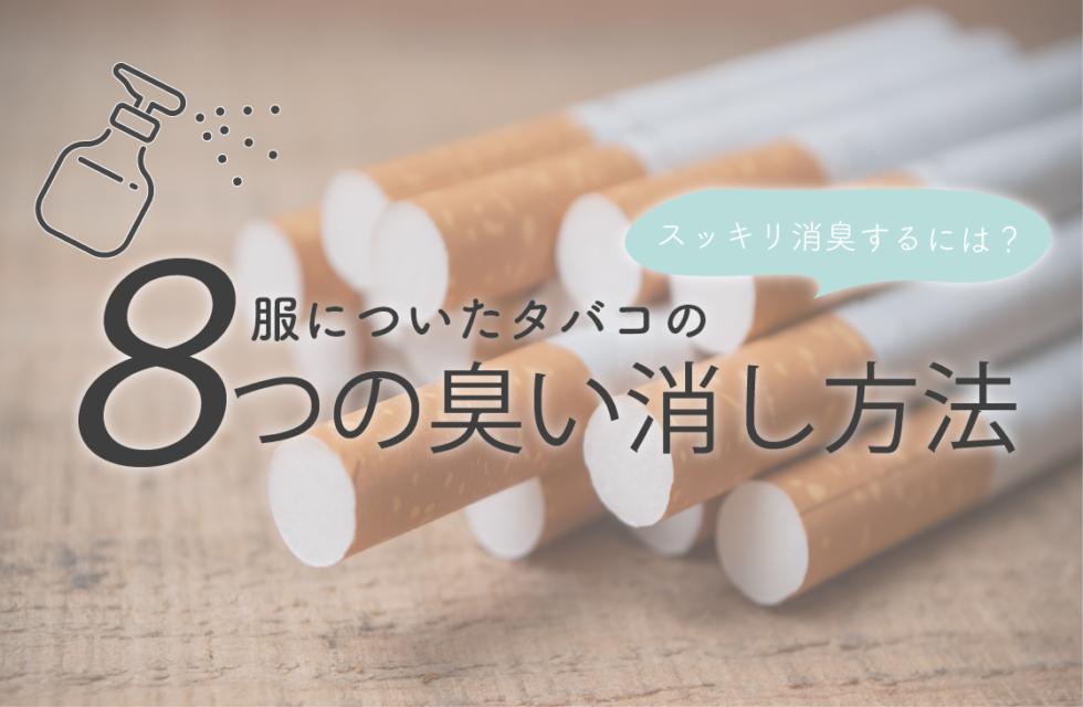 服についたタバコの8つの臭い消し方法!スッキリ消臭するには?