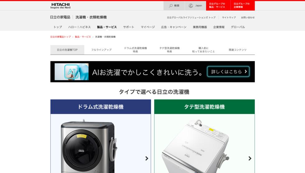 日立の洗濯機の特徴